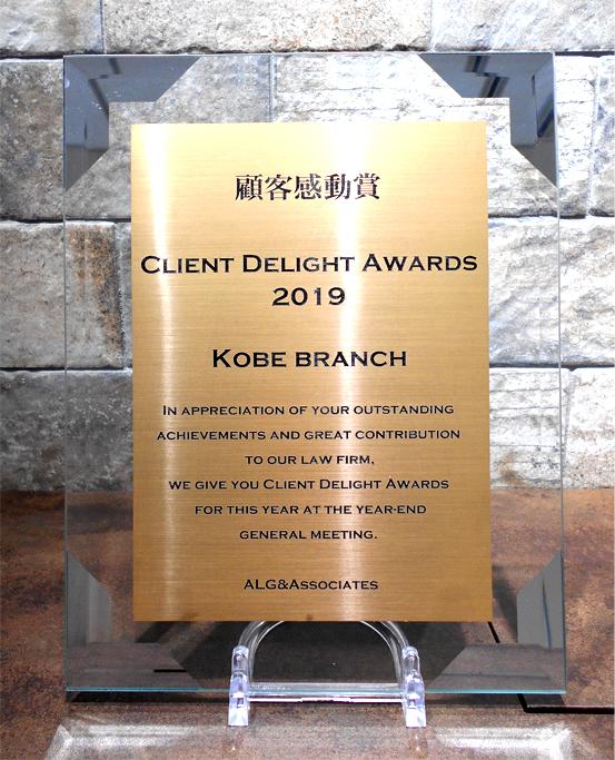 顧客感動賞(CLIENT DELIGHT AWARDS)2019 支部部門