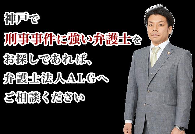 神戸で刑事事件に強い弁護士をお探しであれば、弁護士法人ALG&Associatesへご相談ください